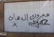 جدران مدينة #قامشلو تتحول إلى رسائل #العشاق وصحف الأحرار..!
