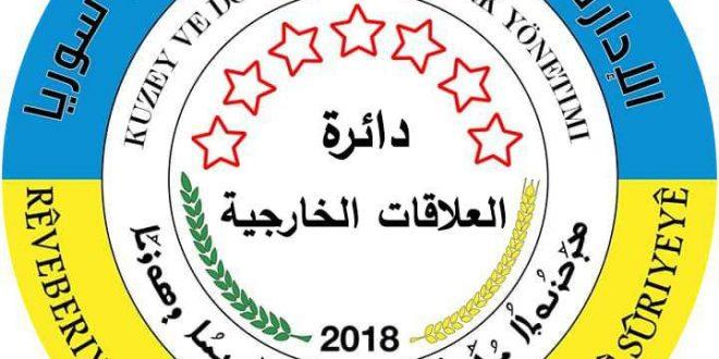 بيان صادر عن دائرة العلاقات الخارجية في الإدارة الذاتية لشمال وشرق سوريا